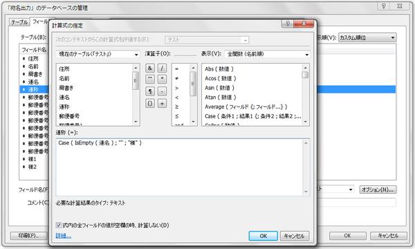 計算式の指定2.png